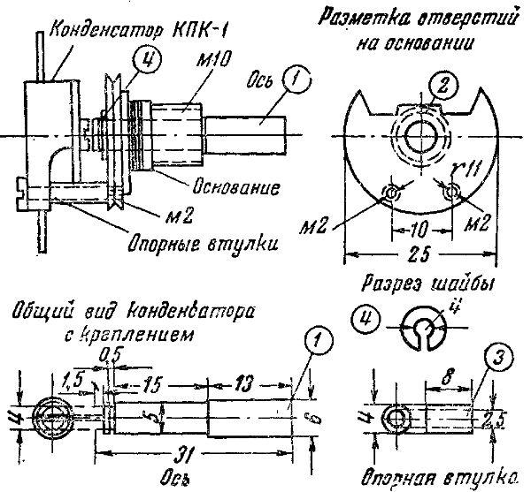 Переменный конденсатор своими руками чертежи 55