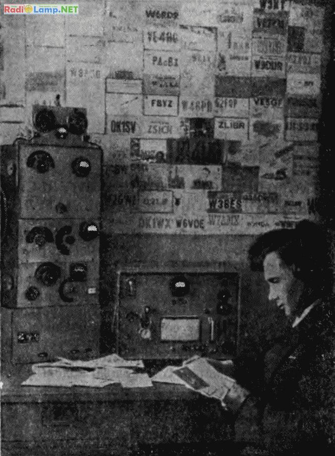 Коротковолновая любительская радиостанция