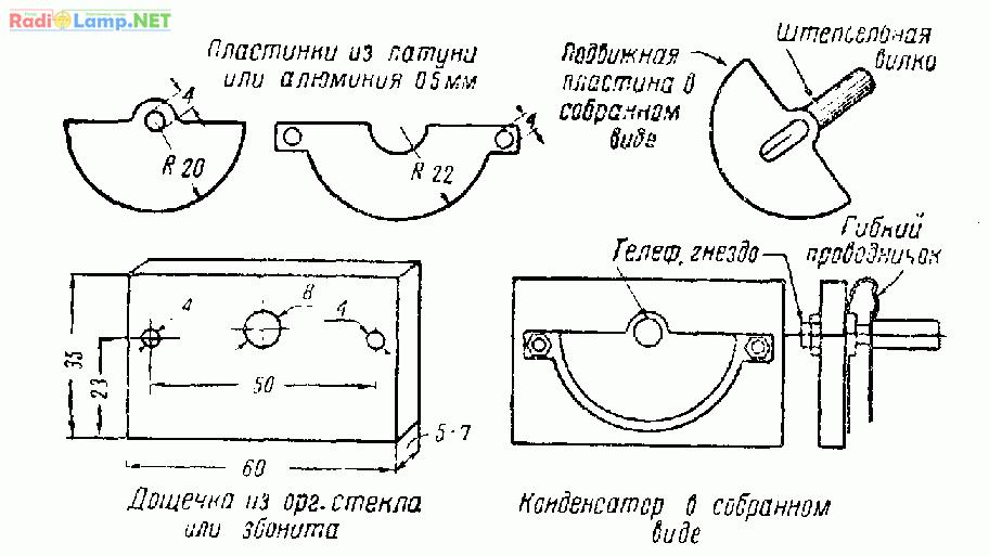 Самодельный конденсатор настройки