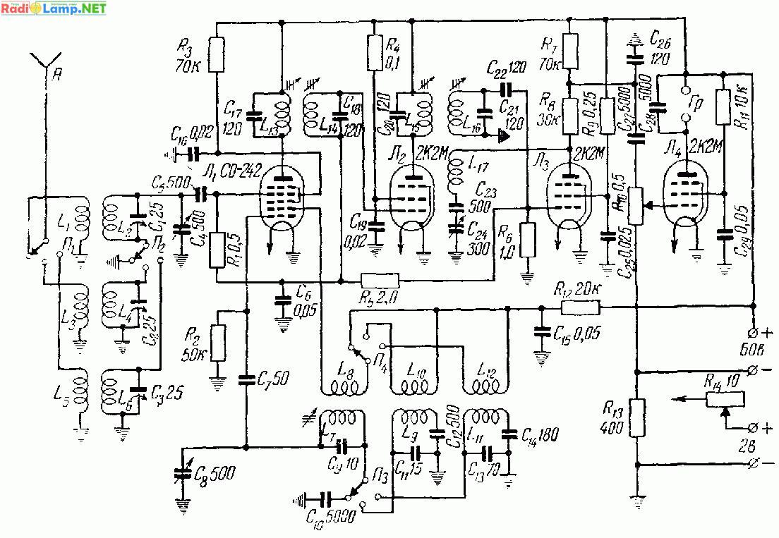 Супергетеродин РЛ-9.