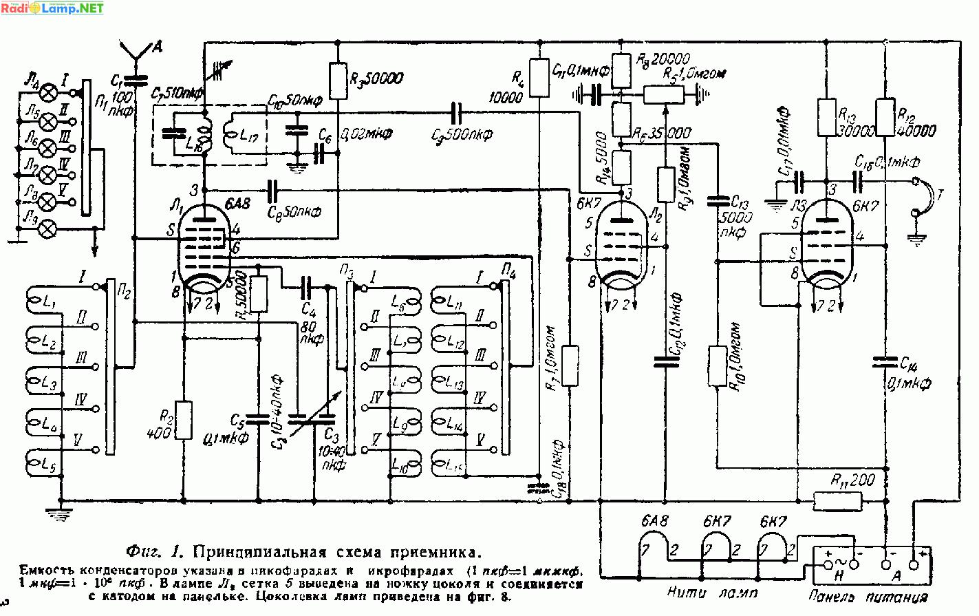 схема простог лампового кв приемника на 80 метров