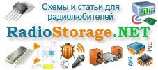 RadioStorage.net - электронные схемы, статьи и программы радиолюбителю